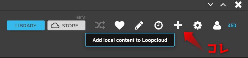 Loopcloud3.0 追加
