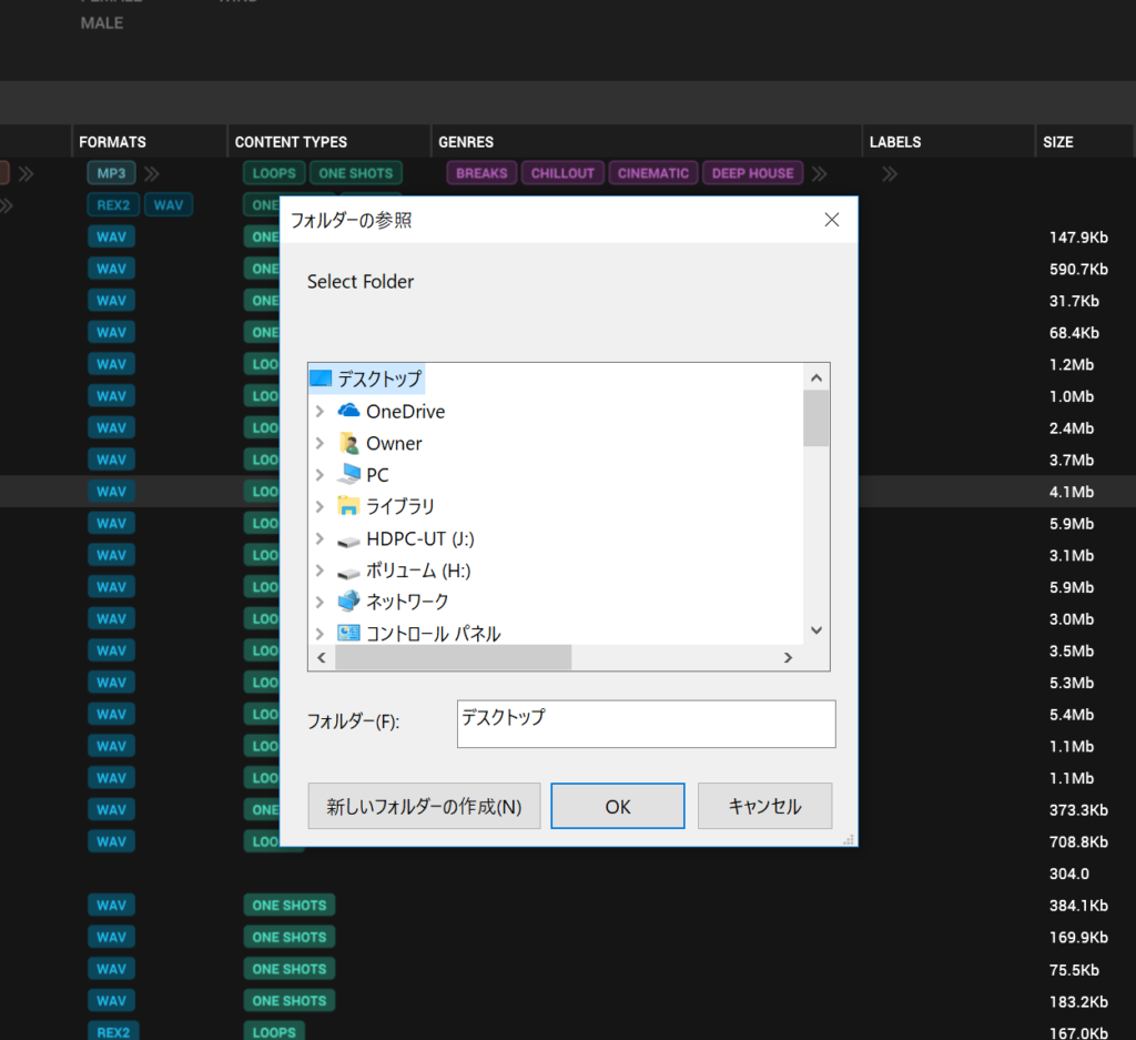 Loopcloud3.0 フォルダ選択
