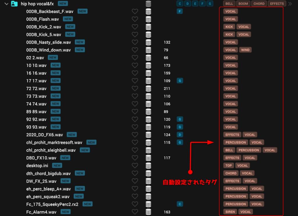 Loopcloud3.0 タグ 自動 設定