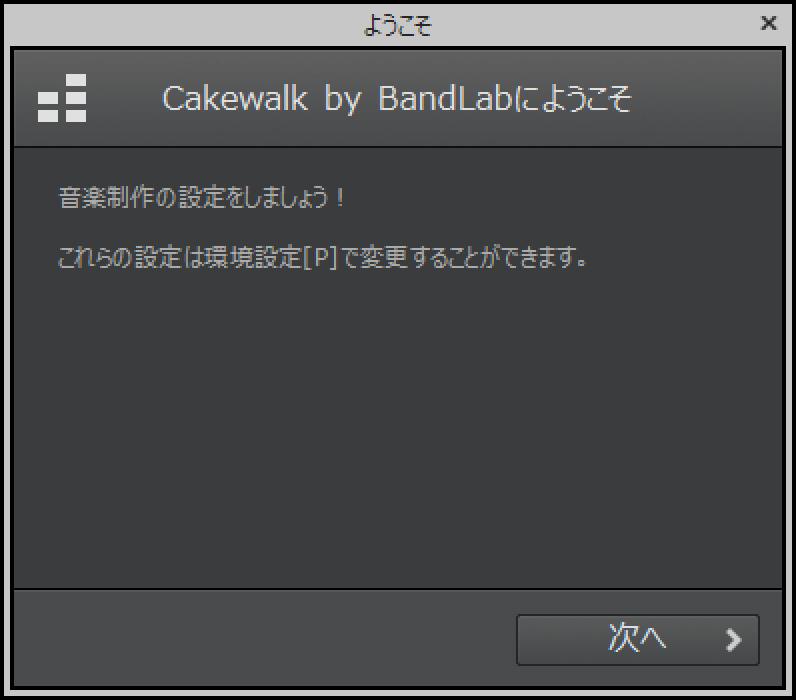 完全無料のDAW「Cakewalk by BandLab」をインストールしてみよう【旧