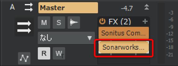 マスタートラック Sonarworks Reference4